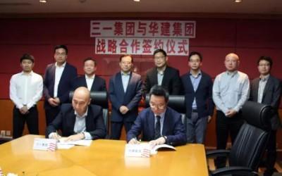 三一签订两大战略合作协议 共同迈向建筑工业新时代
